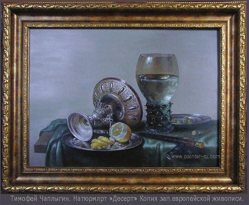 Живопись холст масло. Классическая копия. Голландский натюрморт. Заказать.
